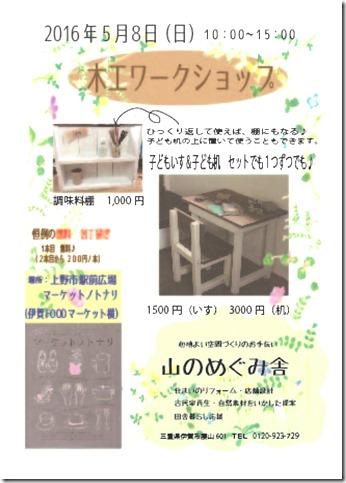 wlEmoticon-note_2 今月も出店しました。木工ワークショップ