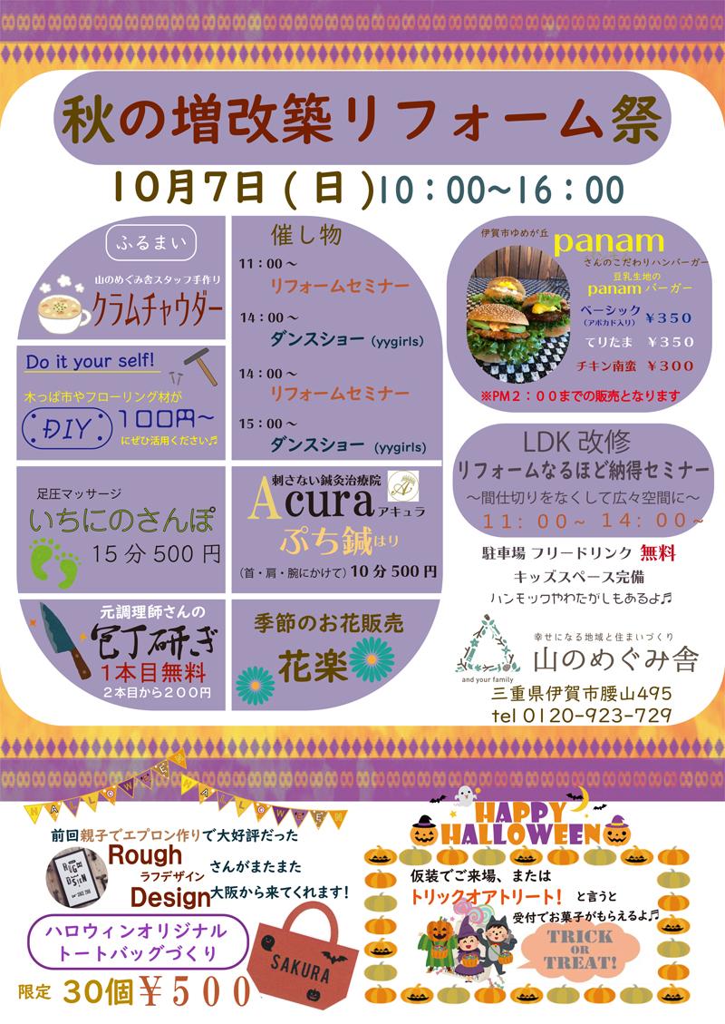 「秋の増改築リフォーム祭り」開催