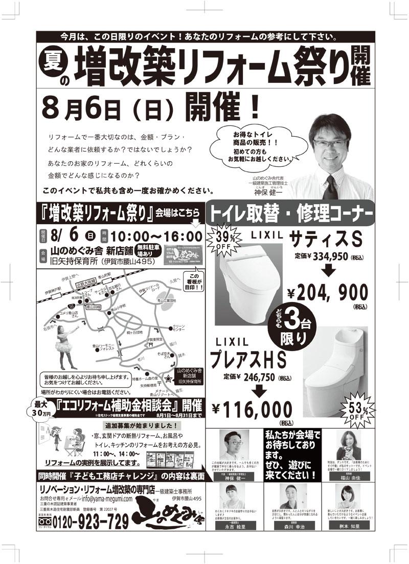 子ども工務店チャレンジ!!