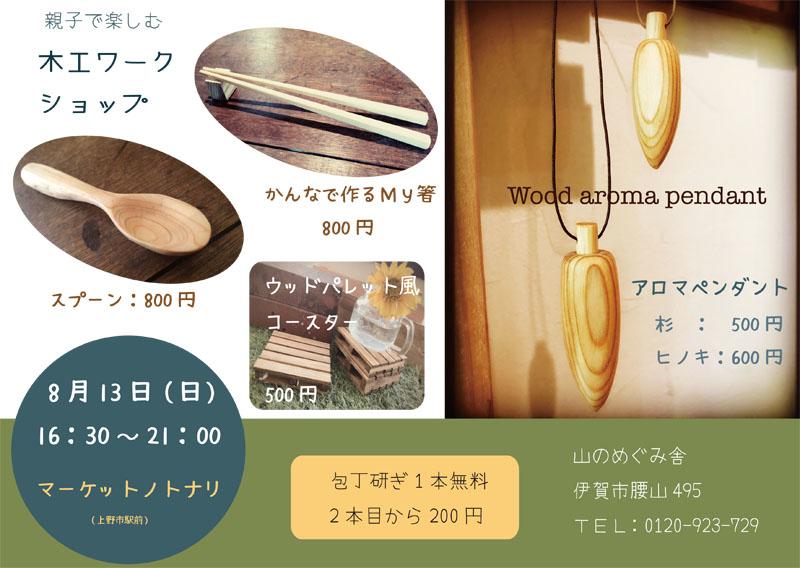 木工ワークショップ in マーケットノトナリ