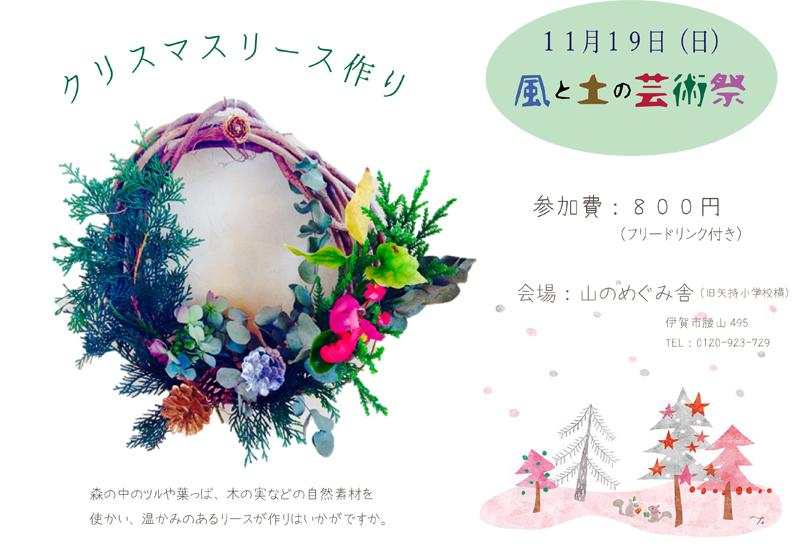 クリスマスリース作り in 風と土の芸術祭