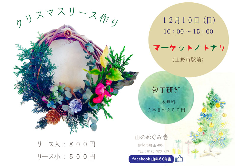 クリスマスリース作り in マーケットノトナリ