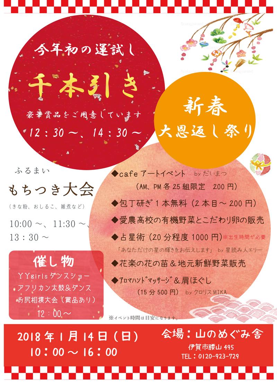 「新春!大恩返し祭り」同時開催
