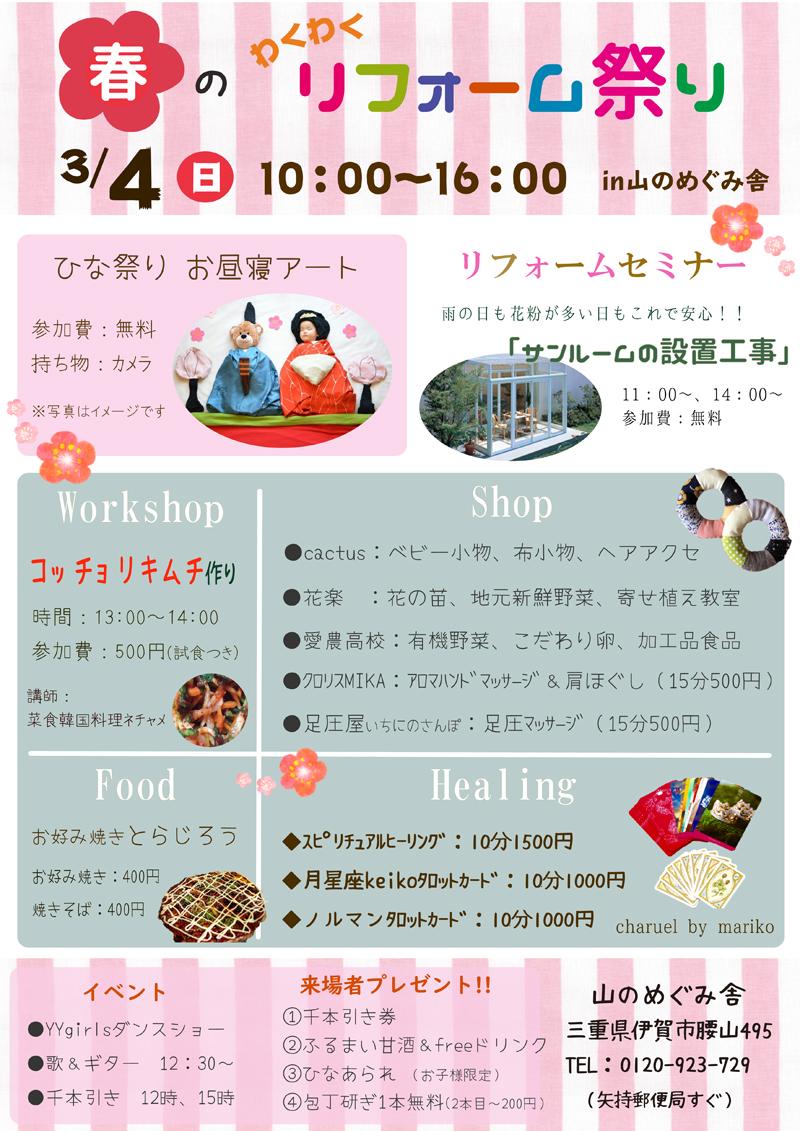 「春のわくわくリフォーム祭り」開催