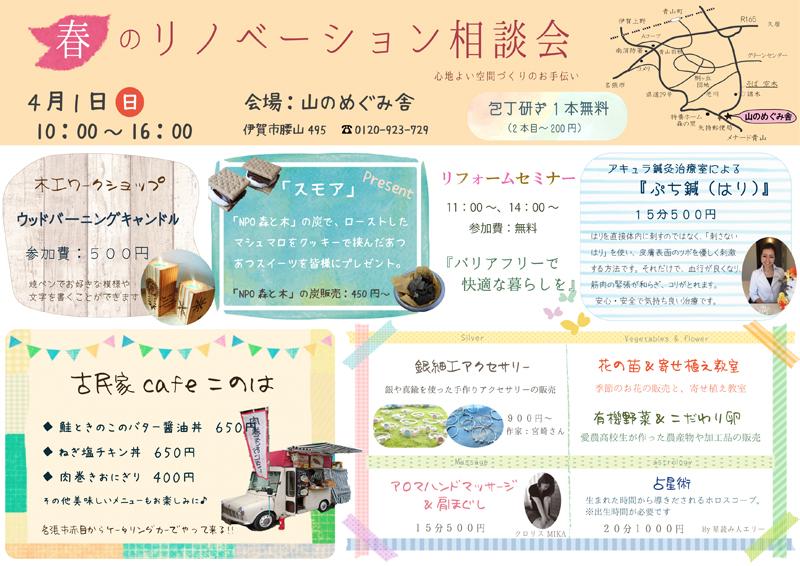 「春のリノベーション相談会」開催