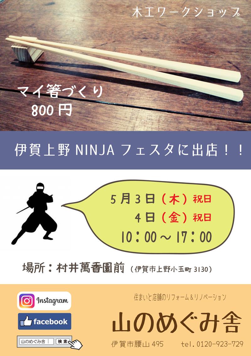 マイ箸づくりin 伊賀上野NINJAフェスタ