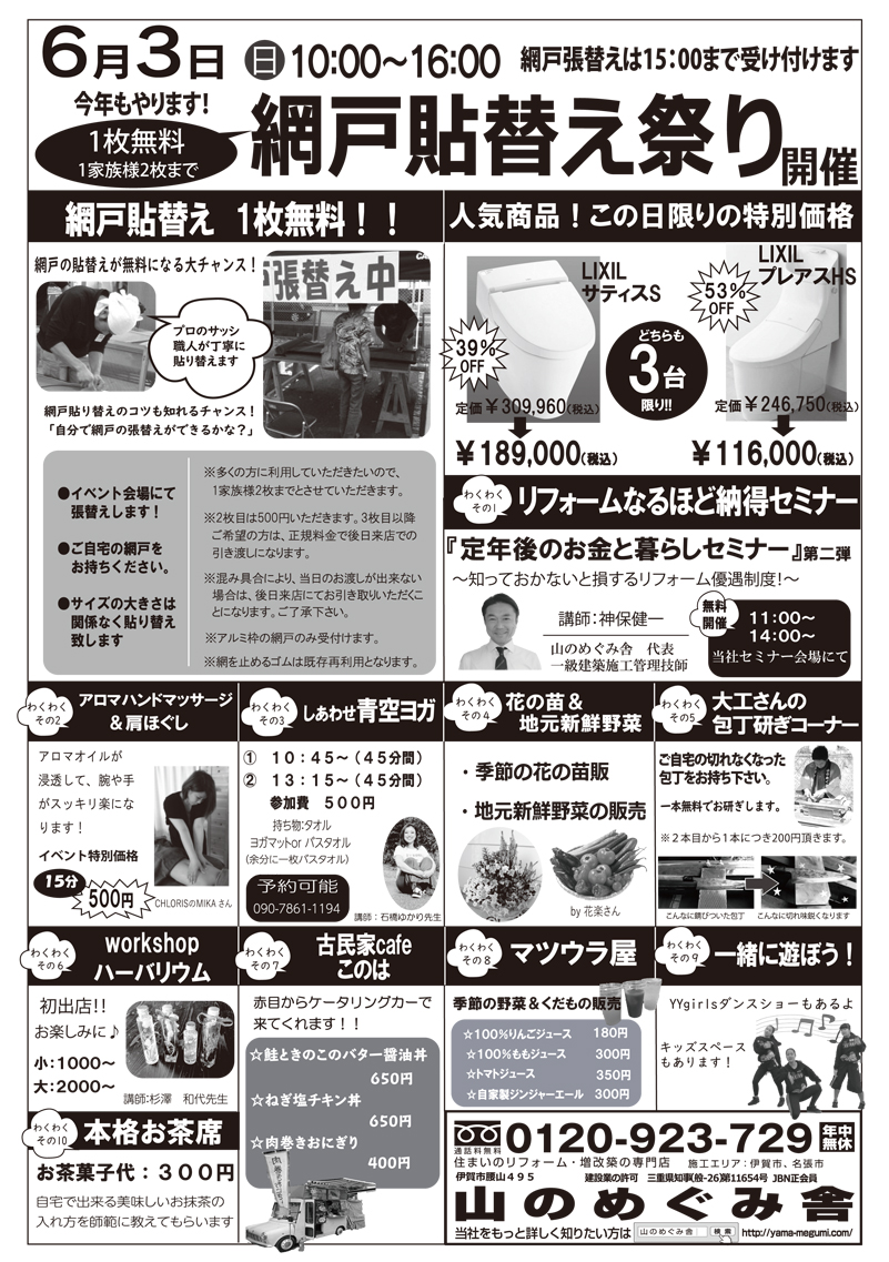 「網戸張替え祭り」開催