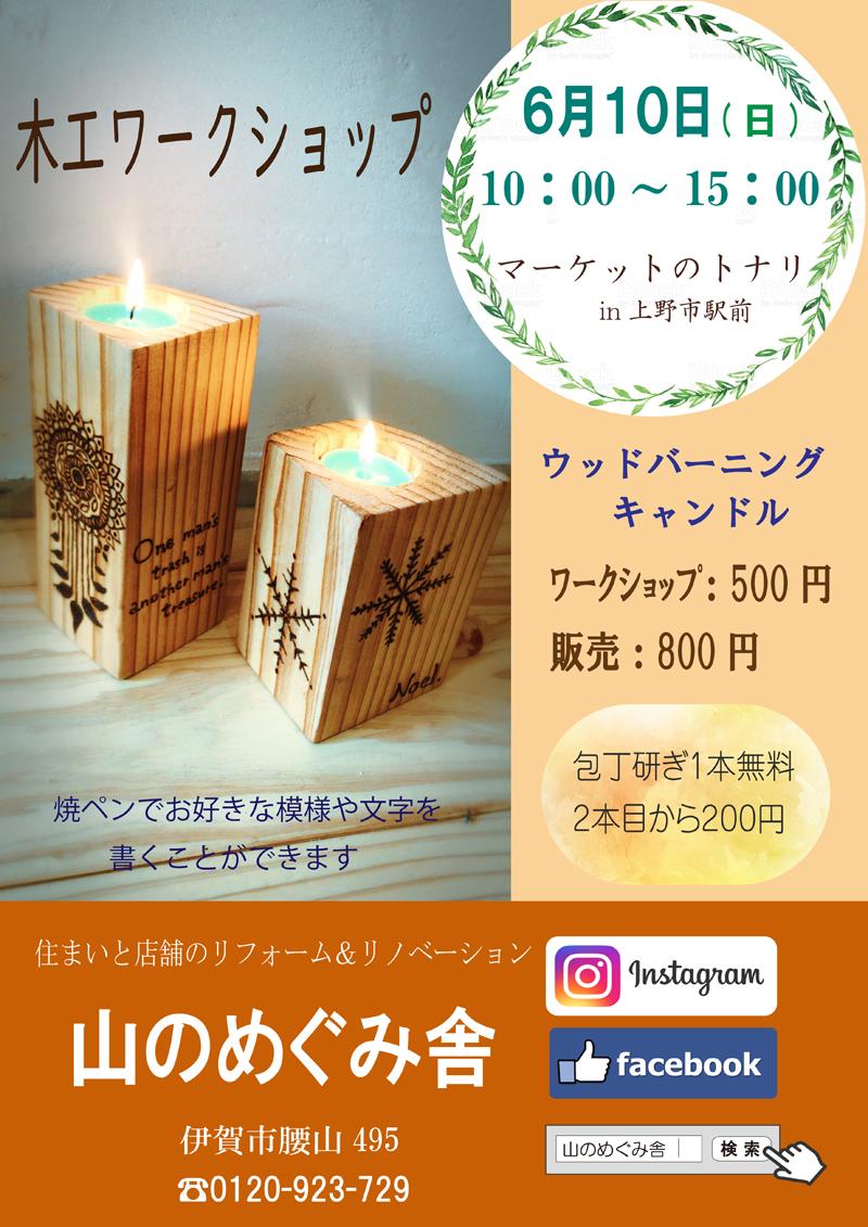 ウッドバーニングキャンドル作り in マーケットノトナリ