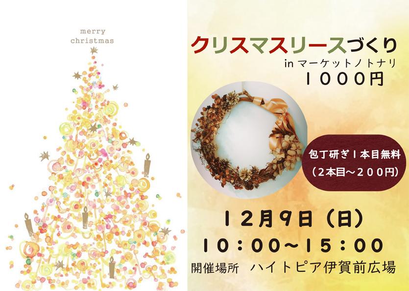 クリスマスリースづくり in マーケットノトナリ