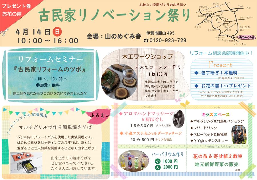 「古民家リノベーション祭り」開催