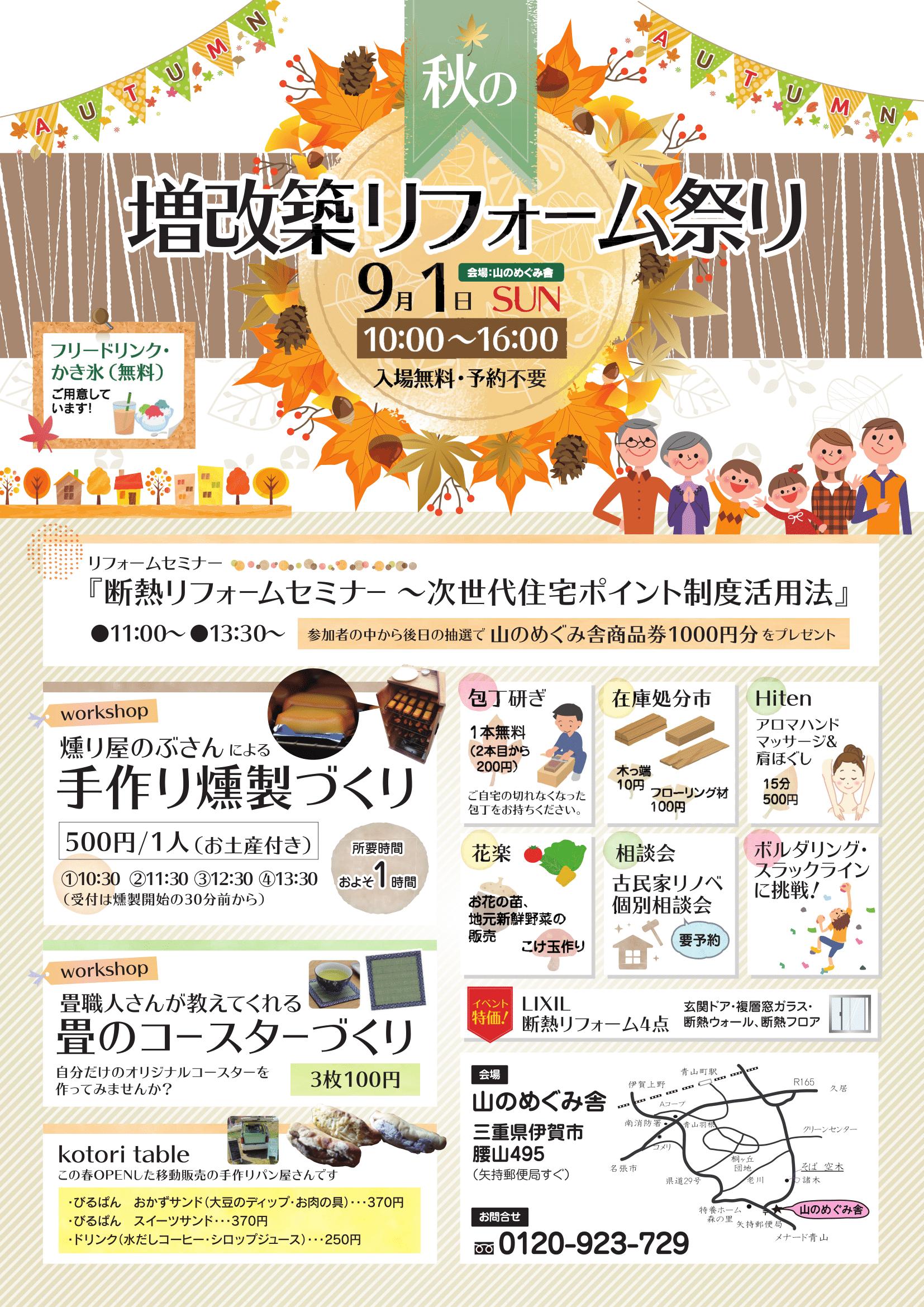 秋の増改築リフォーム祭り