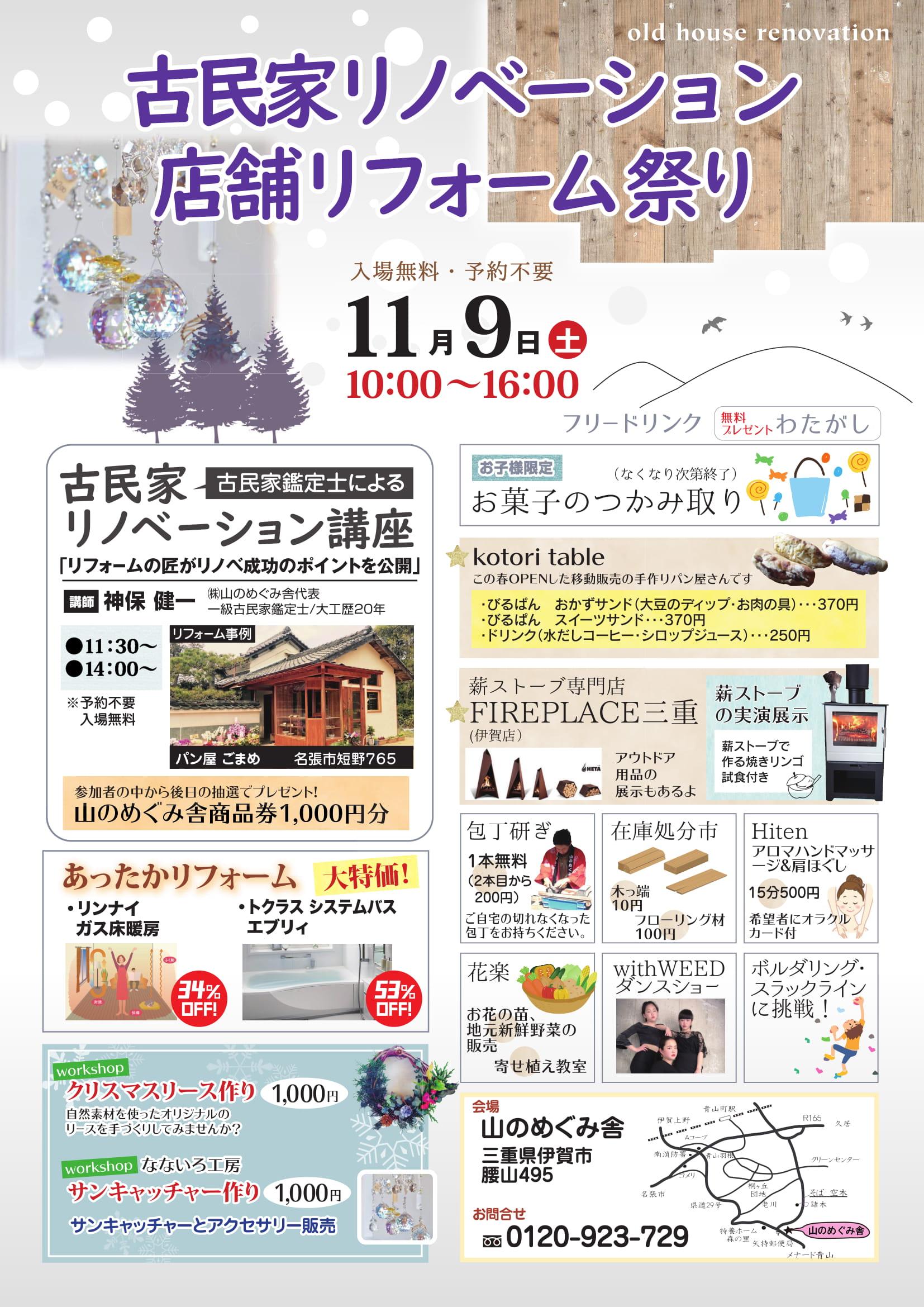 古民家リノベーション祭り&店舗リノベーション相談会