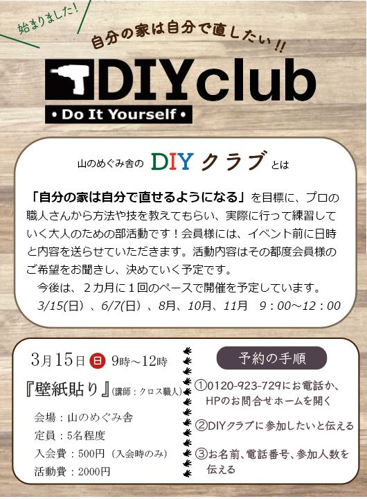DIYクラブ 壁紙貼り体験