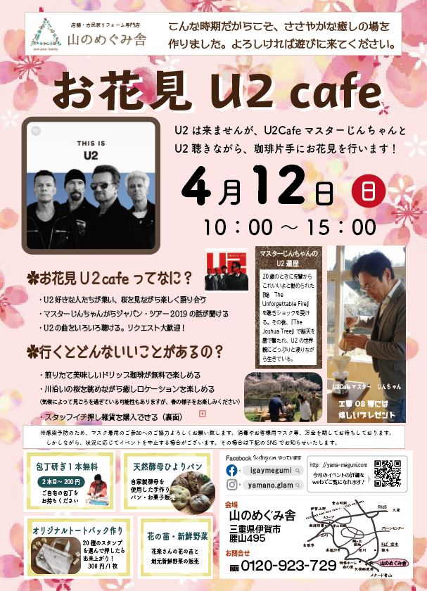 お花見U2cafeはコロナウイルス感染拡大防止の為中止致しますがオンラインU2cafe予定