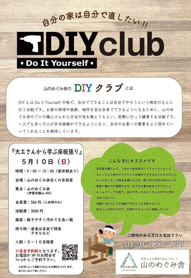 DIYクラブ『大工さんから学ぶ床板張り』