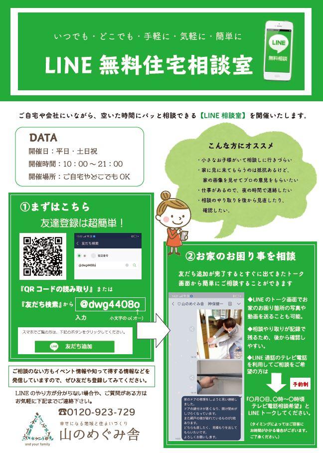 LINE 無料住宅相談室 【年中無休】