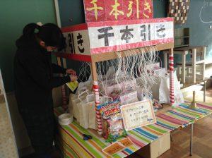 button-only@2x いよいよ~! 1/14(日)新春大恩返し祭り!!