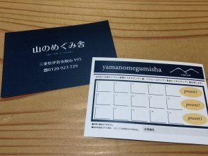 IMG_07091-e1524615523435-224x300 イベントスタンプカード出来ました!!