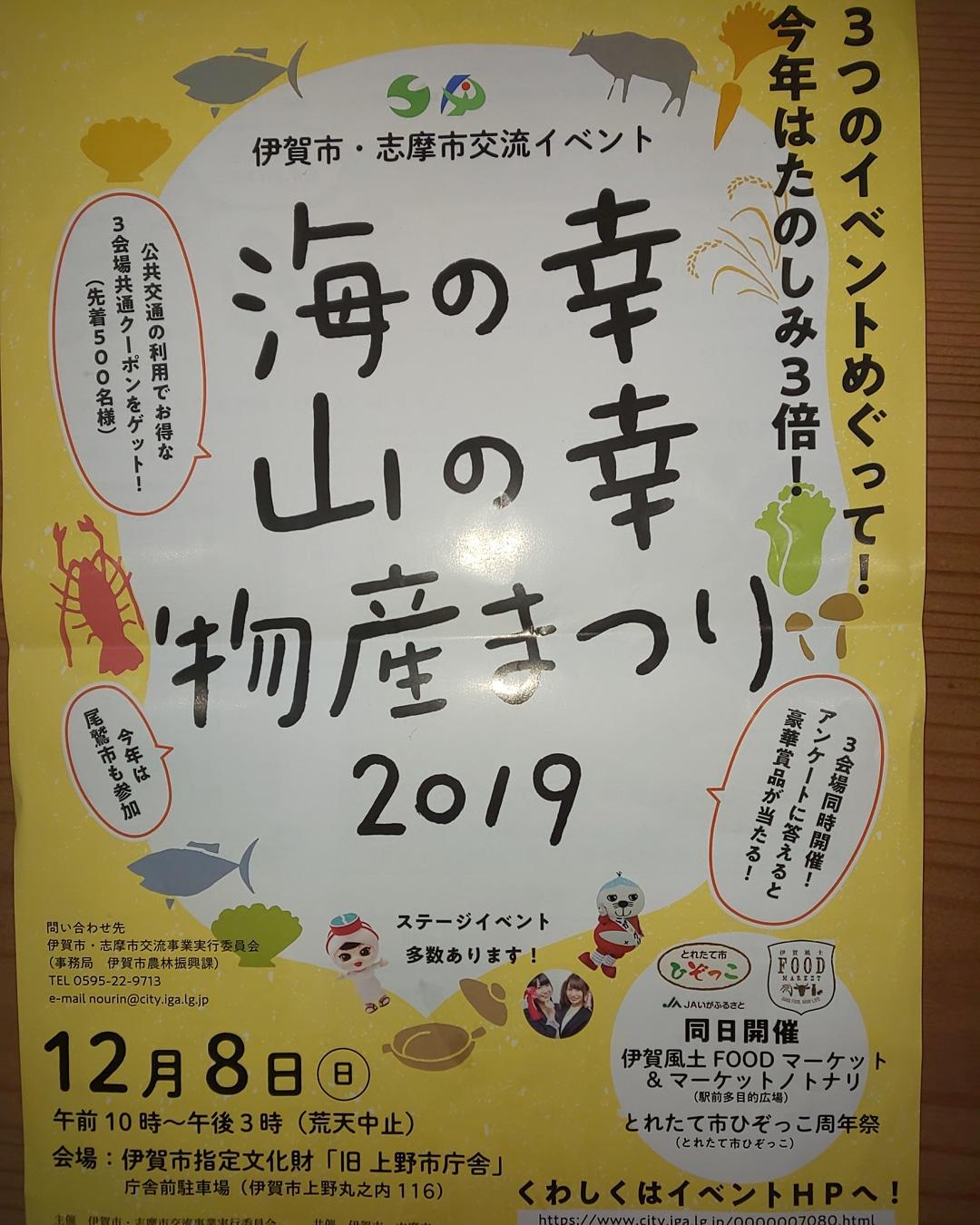 IMG_20191120_165151_181 12/8(日)海の幸・山の幸物産まつり出店します☆