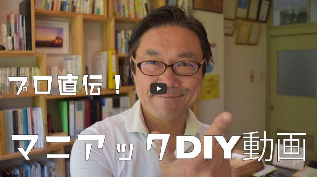 YouTube-1024x573 Youtube『プロ直伝!マニアックDIY動画始まりました~!