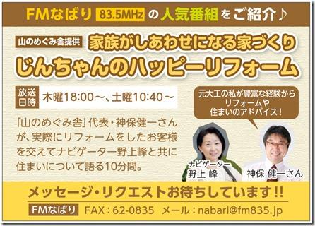 IMG_6088_thumb ことし最後のラジオ収録!