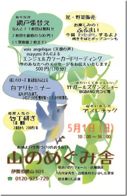 wlEmoticon-note_2 5月はイベント盛りだくさん!!