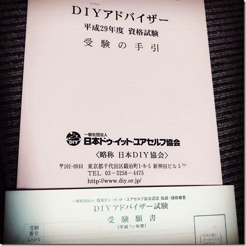 IMG_9141_thumb DIYアドバイザーへの道* vol.2