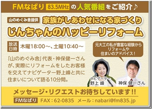 IMG_9120_thumb ラジオ収録*
