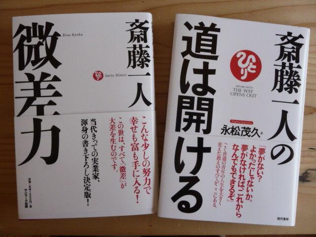 blog_import_550a18c29ab9d 斉藤一人さんの本