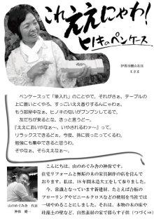blog_import_550a19452a980 ヒノキのペンケース開発秘話