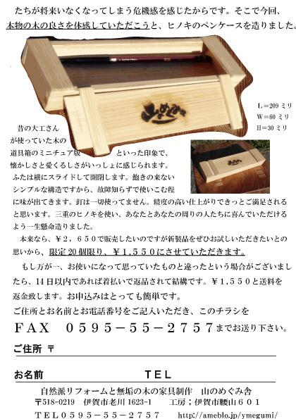 blog_import_550a1952e22a2 ヒノキのペンケース 残り僅かです