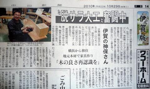 blog_import_550a195b7e6eb 中日新聞で紹介されました
