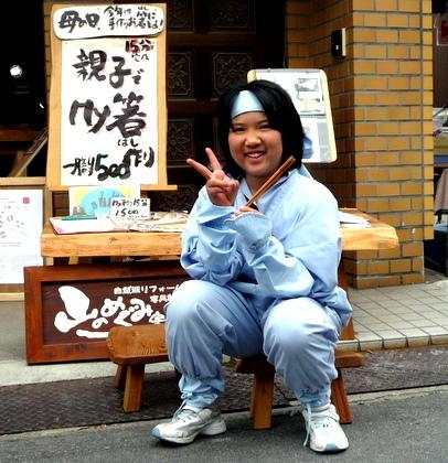 blog_import_550a1a1978c55 皆さんに楽しんでいただいた「My箸作り」