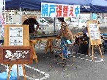 105 【1枚無料】網戸張替え祭りINタカラモノイチ