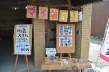 blog_import_550a1bfabc66f マイ箸作り体験 in 伊賀忍者フェスタ