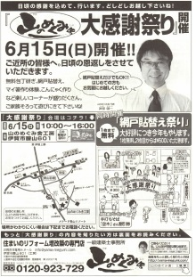 blog_import_550a1c108ec34 ☆ 6/15開催 イベント情報 ☆