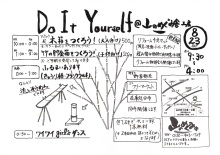 button-only@2x ☆8/23DIY教室☆