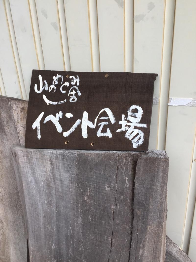 o0800106713250095368 伊賀市腰山の工房です!