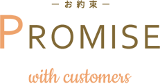 お約束 PROMISE with customers
