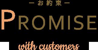 お約束 PROMISE with customers