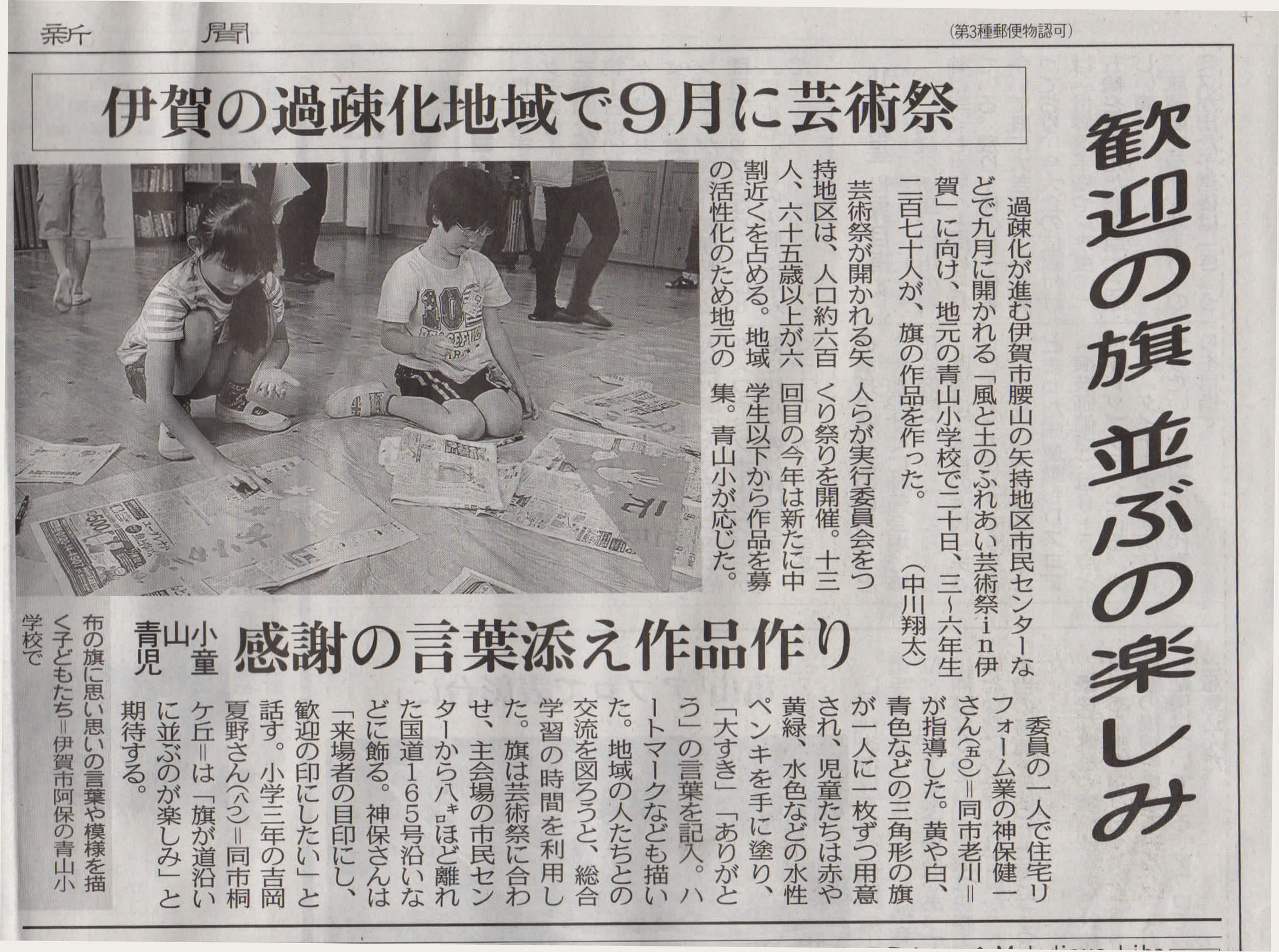 中日新聞 に掲載されました。