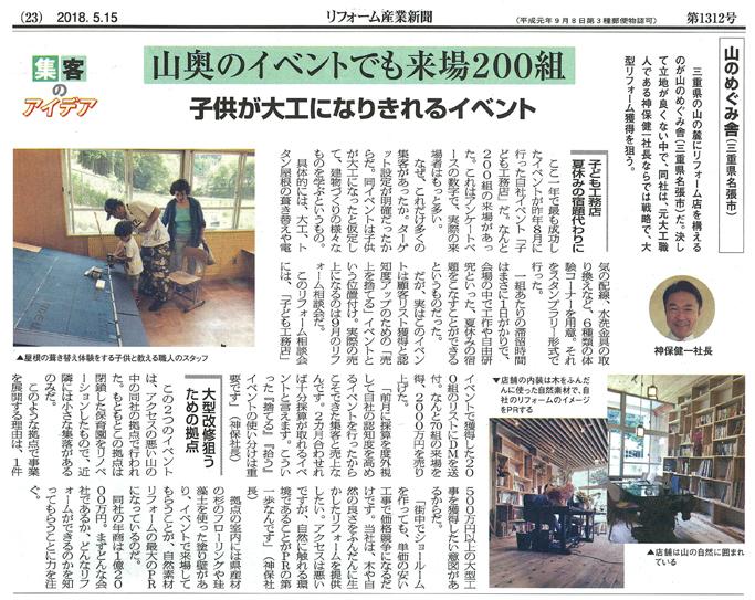 「リフォーム産業新聞」掲載されました。