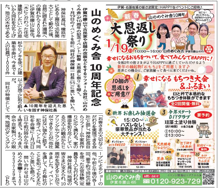 伊賀・名張タウン情報誌『YOU』に掲載されました!