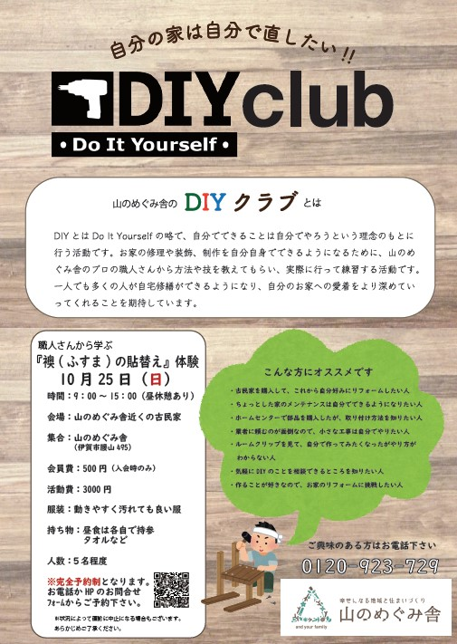 DIYクラブ 職人さんから教えてもらう「襖(ふすま)貼替え」体験 伊賀市 名張市