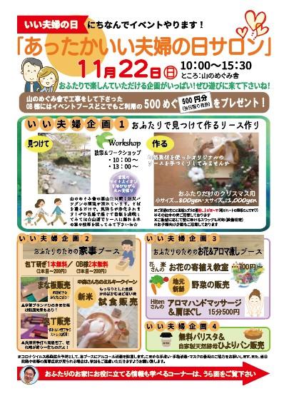 いい夫婦の日にちなんで11月22日(日)「あったかいい夫婦の日サロン」イベント開催します! 伊賀市 名張市