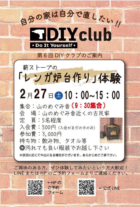 DIYクラブ開催!薪ストーブの「レンガ炉台作り」体験!伊賀市・名張市