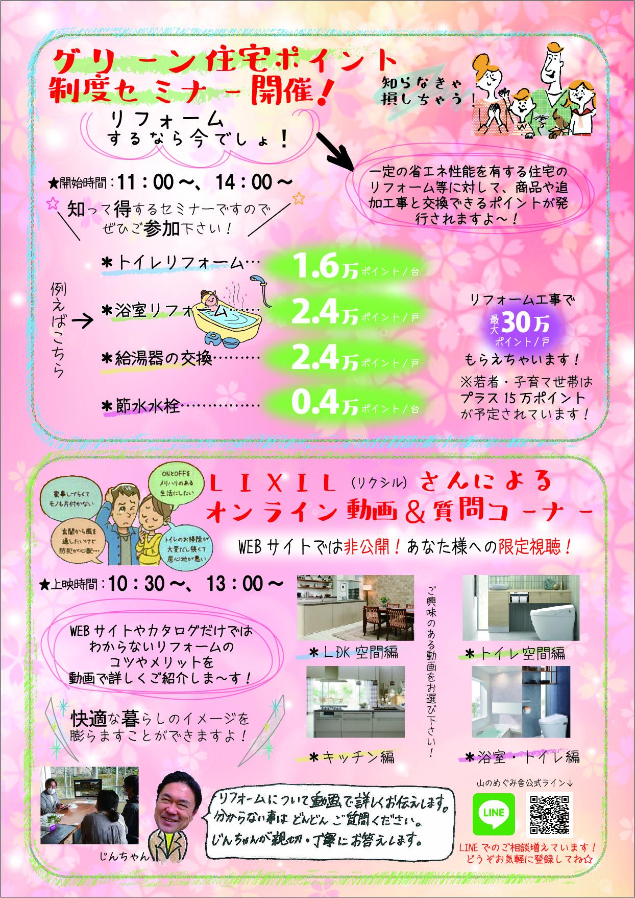 心の温泉サロン開催! 伊賀市 名張市