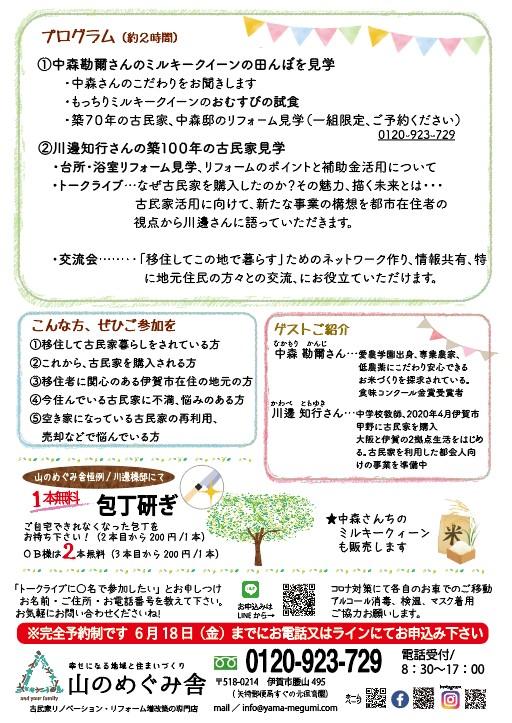探ろう! 古民家の未来 見学&トークライブ&交流会 伊賀市 名張市