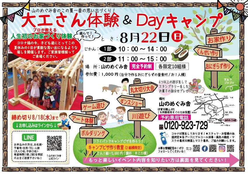 大工さん体験&Dayキャンプイベント開催!締め切り8/18(水)まで  伊賀市 名張市