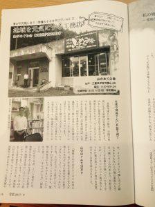 image-14-1-300x224 雑誌にめぐみ舎が掲載されました!